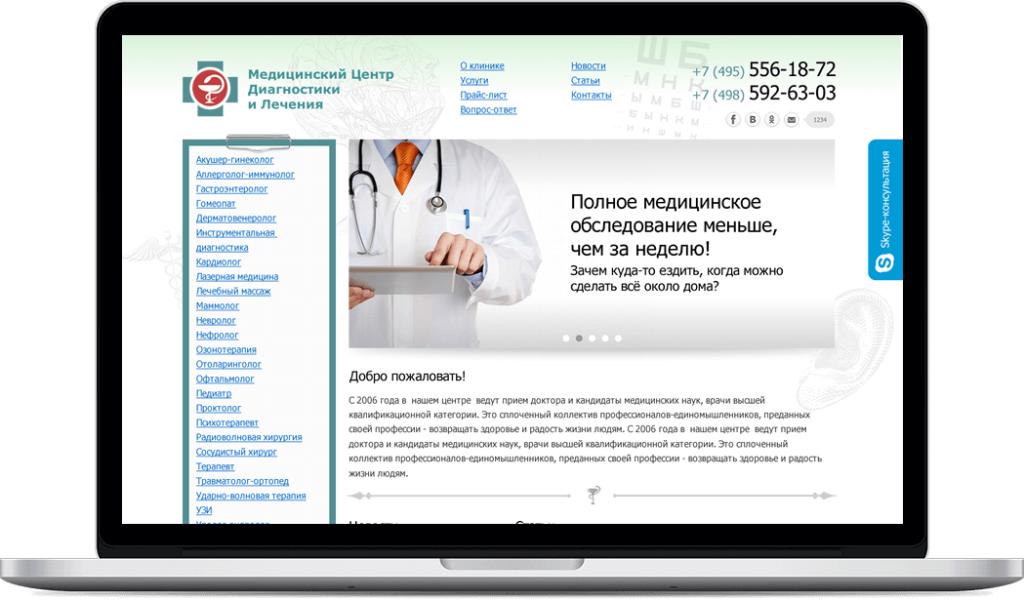 Медицинский Центр Диагностики и Лечения (Жуковский)